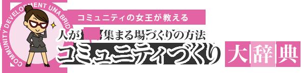 コミュニティの女王 中村薫のコミュニティのつくり方大辞典